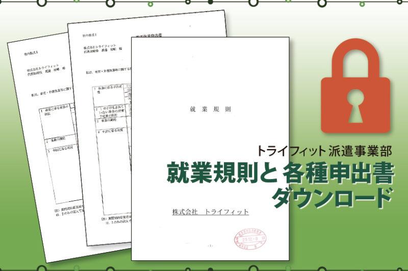 ダウンロード用、就業規則と各種申出書