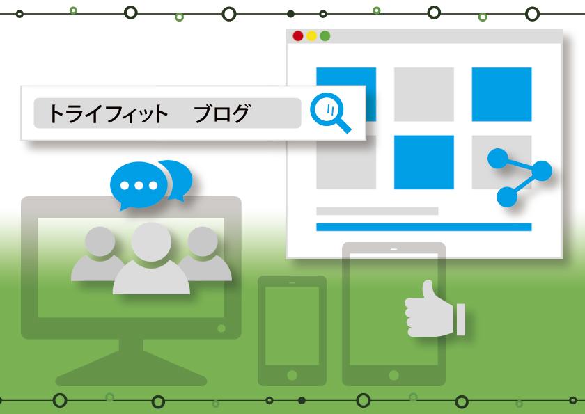 スタッフのコミュニケーション用ブログ