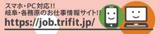トライフィットお仕事情報WEBサイトを開く