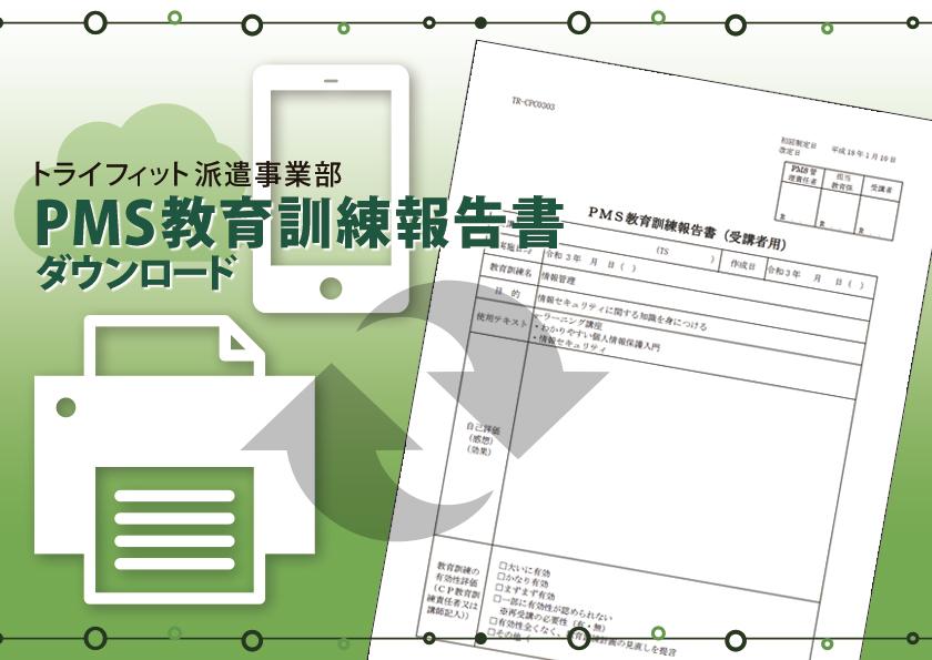 ダウンロード用、PMS教育訓練報告書