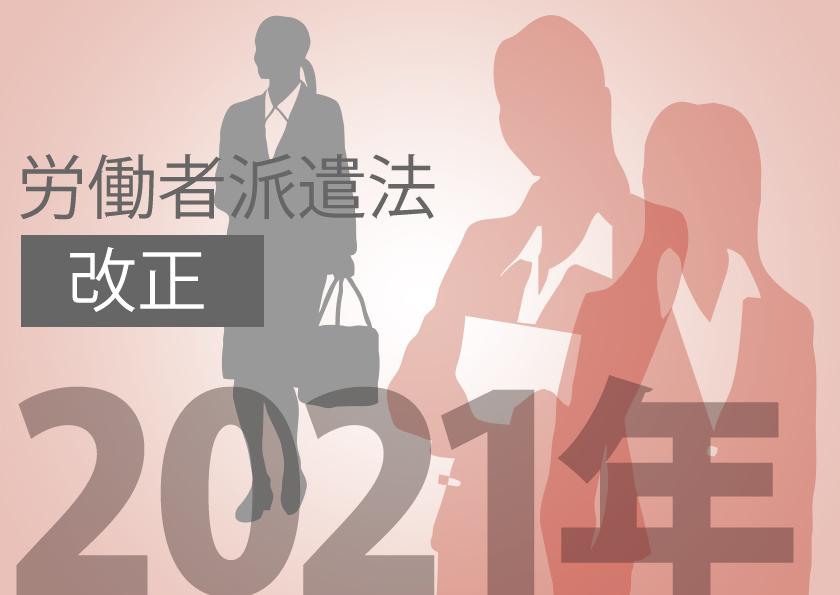 2021年、労働者派遣法の改正について
